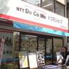 NTT docomoのF-03Dはリコールに匹敵する商品だと思います