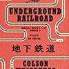 『地下鉄道』コルソン・ホワイトヘッド
