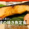 隠れ名古屋めし、「鈴波」の焼き魚定食(魚介みりん粕漬)
