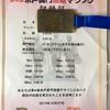 【速報】水戸黄門漫遊マラソン