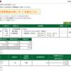 本日の株式トレード報告R2,11,02