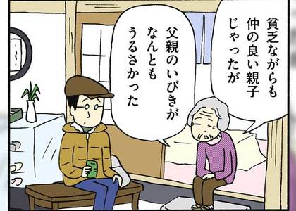 【8コマ漫画】木下晋也 『柳田さんと民話』 - 24話「らっきょうの耳栓」