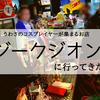 《ガンダム好きオタクたちが集うバー》大須のジークジオンにみんなおいでよっ!!