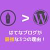 はてなブログ×独自ドメインがWordPressよりおすすめな3つの理由