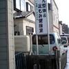 札幌市 あんしん整体&足もみ健康室 / 整体40分+足裏マッサージ40分で4000円
