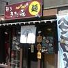 麺's きた森@飯田橋 2015年7月15日(水)