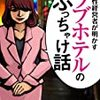 【書評】女性経営者が明かす ラブホテルのぶっちゃけ話 / 阪井すみお・まお