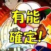 強化海堂投手育成!川瀬涼子使用!間違いなく有能キャラ![パワプロアプリ]