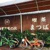 """【愛知県:名古屋市西区】まつば """"小倉トースト元祖"""