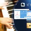 ピアノの上達を手伝ってくれるスマホアプリ「AIピアノコーチ」ができました!