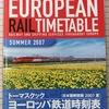 ヨーロッパ鉄道時刻表と鉄道地図。ヨーロッパ鉄道旅行の思い出。