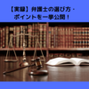 【実録】法律相談する時や依頼する時の弁護士の選び方・ポイントを一挙公開!(後悔しない弁護士選び)