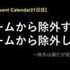 ゲームから除外する。ゲームから除外しろ。【遊戯王Advent Calendar21日目】