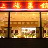 【オススメ5店】祐天寺・学芸大学・都立大学(東京)にある中華が人気のお店