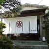 小津さんの常宿だった、茅ヶ崎館へ