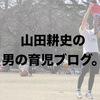 兼業主夫の育児日記021:0歳次男の入院と、複雑極まりない山田家のオペレーション。