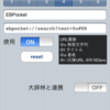 EBPocket Professional for iPhone/iPod touch OpenURL schema対応