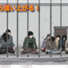 刑務所の中であふれる人生の絶望感を踏み台に!