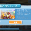 Overcooked2(オーバークック2)無料アップデート「Sun's Out Buns Out」追加!