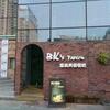 亮馬河沿いにオープンしたレストラン、BK's Tavern