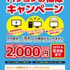 【キャンペーン告知】パソコンお掃除キャンペーン!