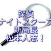 探偵!ナイトスクープ新局長に松本人志!いつから?