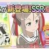 【ゆゆゆい】新SSR楠芽吹の評価