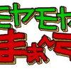 モヤモヤさまぁ~ず2 7/21 感想まとめ