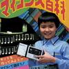 【1982年】ケイブンシャの大百科110 マイコン大百科