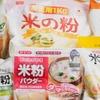 米粉の吸水率の比較、菓子・料理用、パン用について