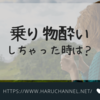 【乗り物酔い】緩和&克服する簡単な方法!