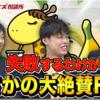 新時代のフランチャイズ②「まがりDEバナナ」