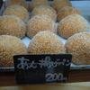 アゲバンバン 京都福知山市 揚げパン専門店