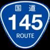 No.010 国道145号