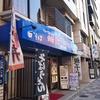 名店の味!浜松町・大門・新橋・御成門の立食いそば屋「六花 たべりゃんせ」のカツカレーセットが絶品な件