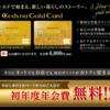 ちょびリッチで18,000ポイント(9000円)ゲット! 今ならまだ間に合うセディナゴールドカード発行