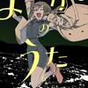【よふかしのうた】星見キク→探偵→本田カブラと目まぐるしく展開する単行本第6巻購入報告!