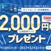 【当サイト限定】ライフカード発行で計24,000円分のチャンス!ポイントインカム12,000円分+ライフカードCPで12,000円分!