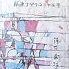 オペラうらおもて 藤原オペラの二十五年 藤原義江