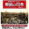 昭和初期を中心に。日本は実はこういう国だった。『教科書には載っていない! 戦前の日本』