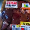 【燻製】 鶏レバーの燻製は濃厚しっとり