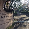 言い訳の東京旅行四日目(3)。まさに異次元、大森貝塚遺跡庭園
