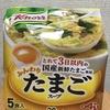 春雨でちょい足し!味の素『クノール ふんわり たまごスープ』を食べてみた!