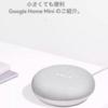 【必ずもらえる】Google Home Miniプレゼントの内容とは・・