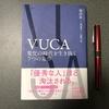 【書評】『VUCA 変化の時代を生き抜く7つの条件』柴田 彰、岡部 雅仁、加藤 守和