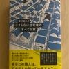 『つまらない住宅地のすべての家』津村記久子 ご近所付き合いも悪くはない