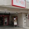 百麺 世田谷区桜 世田谷通り沿い