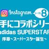 Pharrell Williams×CHANEL×adidasに続く最強コラボ決定?!