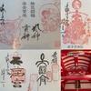 境内で七福神めぐりも!成子天神社で、限定御朱印を授かってきた【西新宿】
