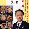 【book】世界を動かす巨人たち〈政治家編〉
